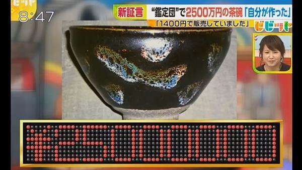 日本惊现传世国宝值2500万日元:中国大妈卖80