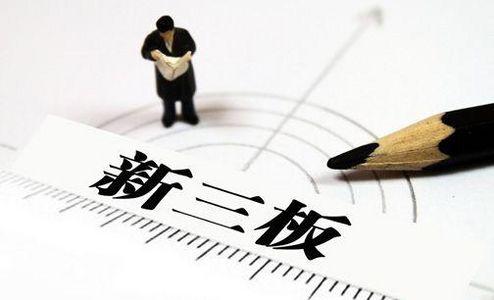 """新三板 挂牌企业想""""上岸"""""""