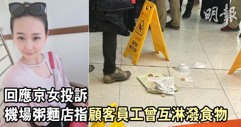 内地女子在机场被骂娘泼粥 涉事香港粥店发声明:十分关注,郑重道歉!