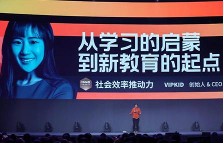 VIPKID米雯娟:互联网时代的新教育价值万亿美金