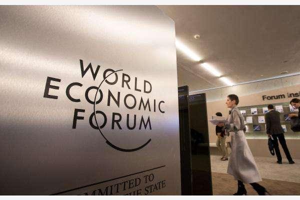 2018世界经济论坛年会