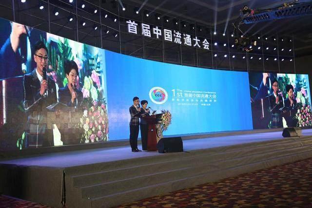 首届中国流通大会在北京成功举办 打造行业高端盛会