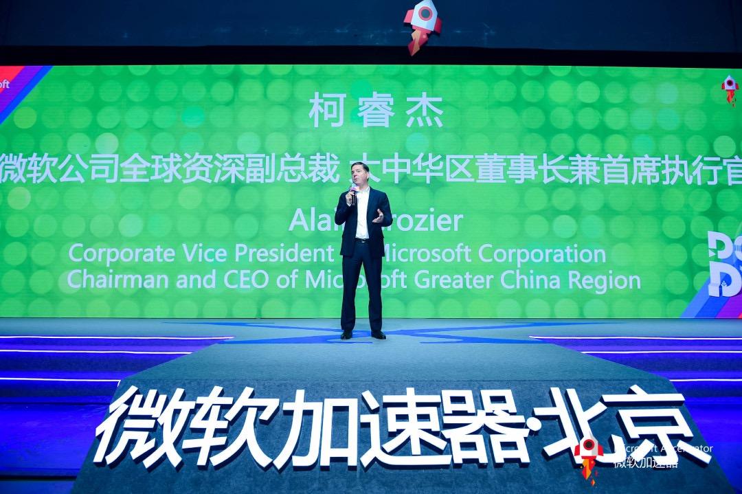 微软加速器•北京十期创新展示日为创业者打Call