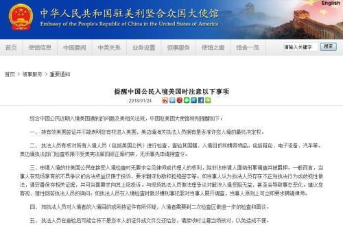 截图自中国驻美国大使馆网站。