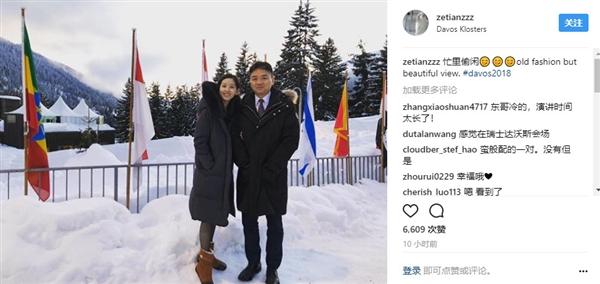 刘强东冬季达沃斯年会首秀 章泽天晒照陪同