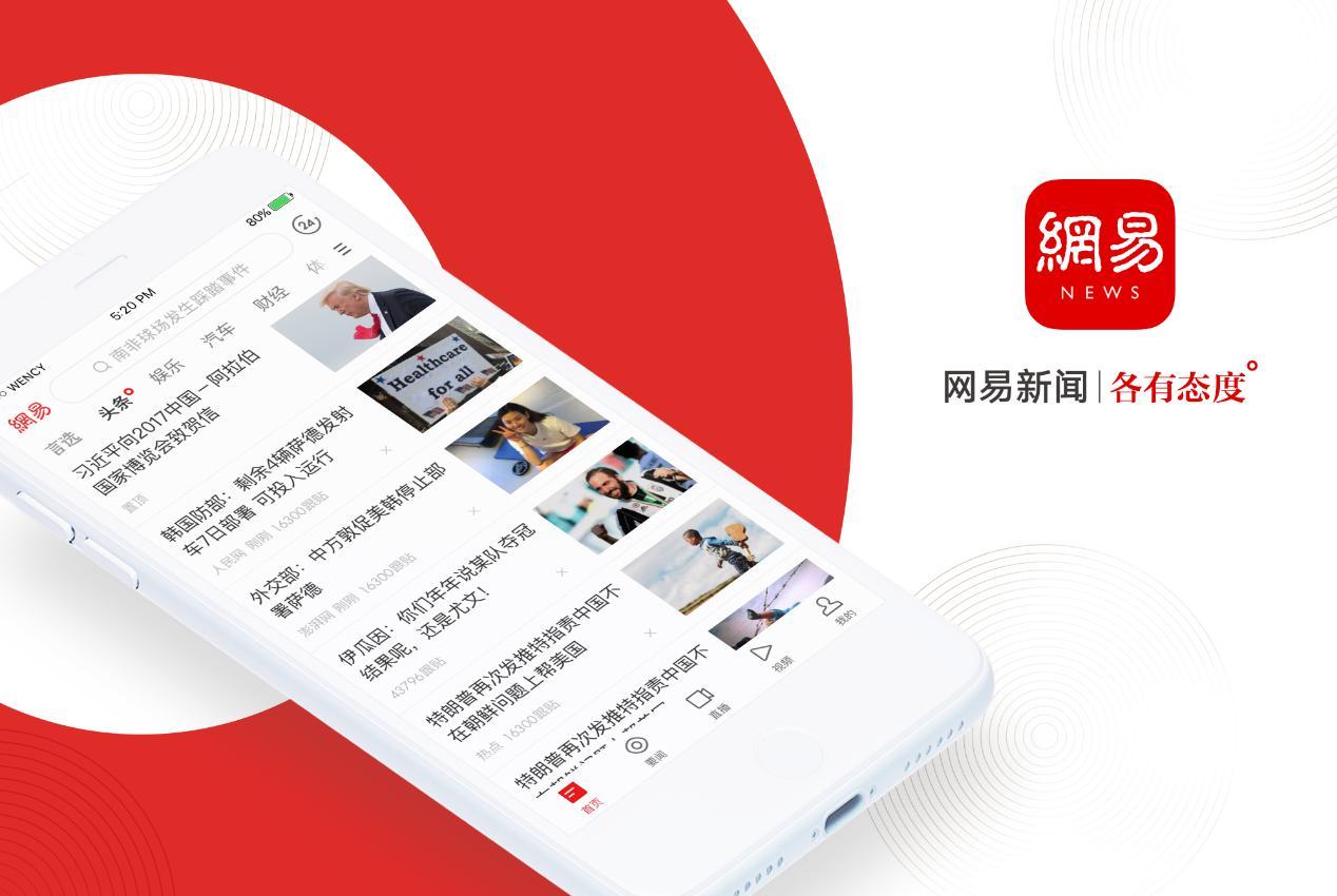 网易新闻新版本上线:简化视觉,严选内容