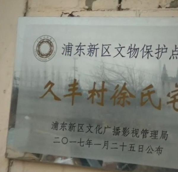 """北京赛车微信群:浦东一文保点被写""""拆""""?官方:是误会,该点已列入保留开发"""