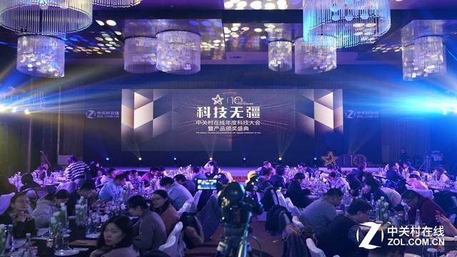 中关村在线2018年度科技大会暨产品颁奖盛典