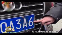 女司机限行日变造号牌 扣12分被拘留!