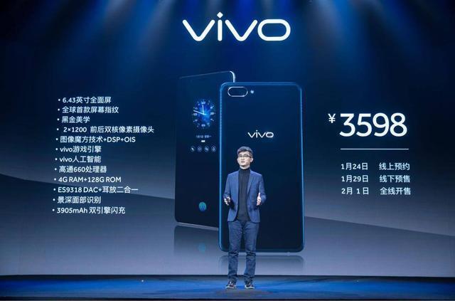 全球第一部可量产屏下指纹识别 vivo新机发布
