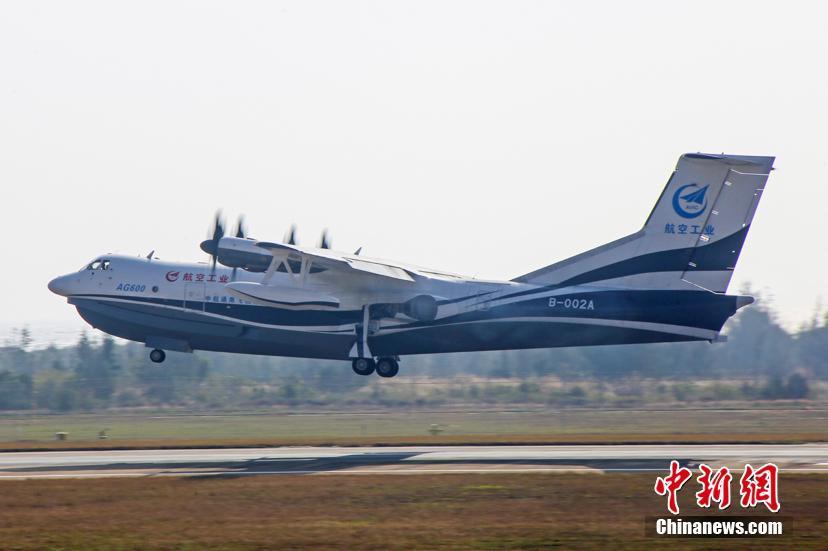AG600大型水上飞机在珠海进行性能摸底试飞