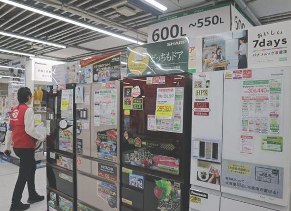 创20年来新高 日本白色家电供货额达2.3万亿日元