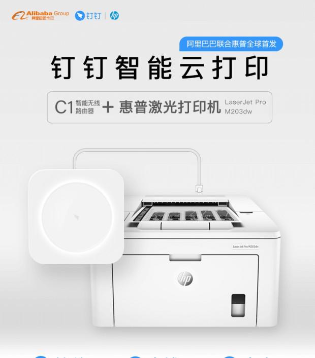 阿里钉钉联合惠普首推云打印解决方案  实现手机一键打印
