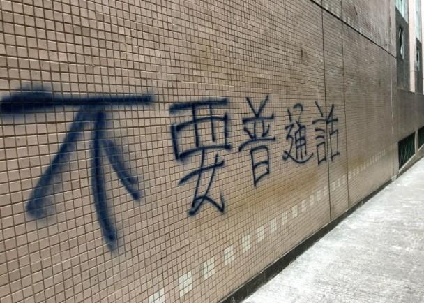 """""""港独""""学生刚被罚 香港浸大外墙被喷""""不要普通话"""""""