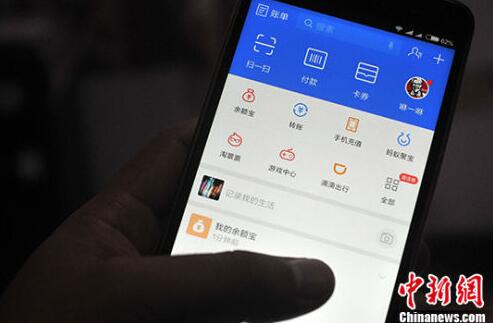 资料图:用户在使用中的支付宝客户端界面。<a target='_blank' href='http://www.chinanews.com/'>中新社</a>记者 张斌 摄