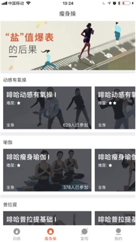 线上团操获肯定 啡哈健身荣膺2017移动互联网营销峰会大奖