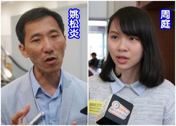 """港媒:""""港独""""分子周庭或将被取消参选香港议员资格"""
