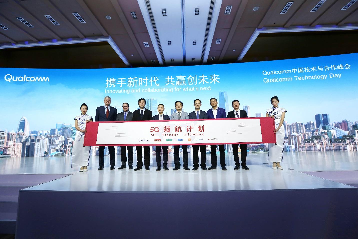 高通與領先的中國廠商共同宣布5G領航計劃