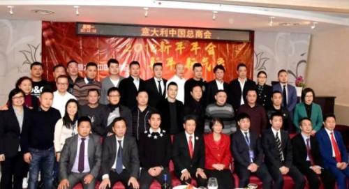 意大利中国总商会举行年会 助力华商知识升级