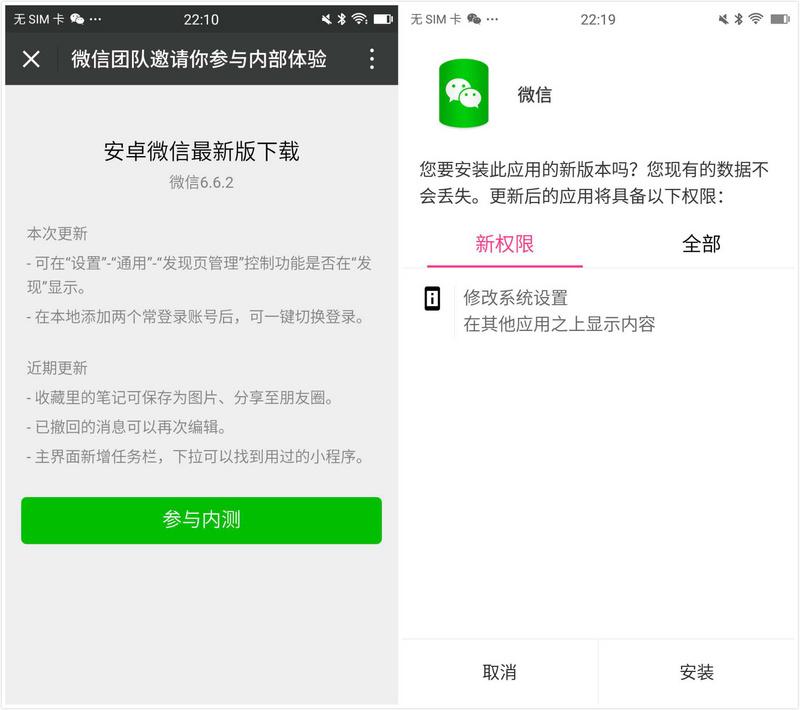 微信内测新功能:双账号切换、关闭小程序、关闭朋友圈