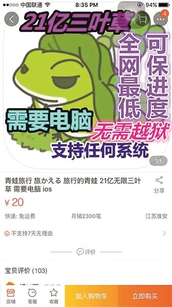 """""""旅行青蛙""""游戏外挂藏风险 部分买家出现数据丢失"""