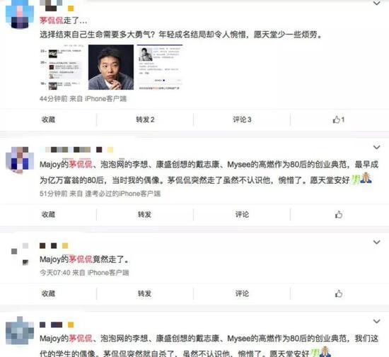 传80后创业代表人物茅侃侃自杀身亡 享年35岁