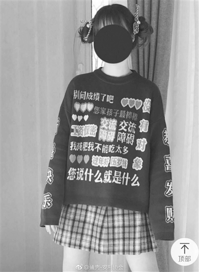 """穿上它,春节再不怕亲戚""""拷问""""了"""