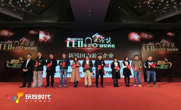 玩友时代斩获金茶奖2017年度新锐游戏厂商