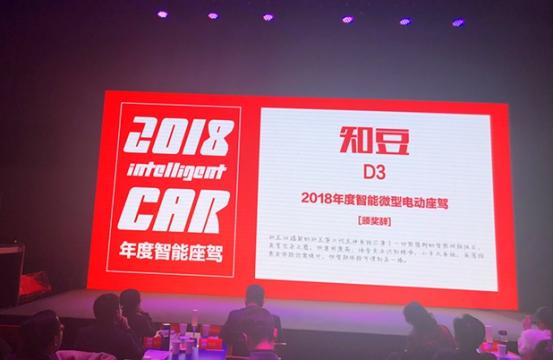 """智能汽车初露端倪 知豆D3获誉""""年度智能微型电动座驾"""""""