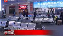 18趟列车停运,铁路杭州站退票忙