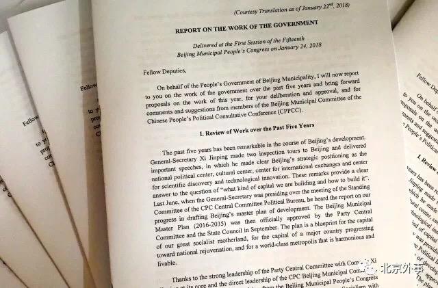揭秘!市政府工作报告英文版背后的故事