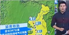 渝贵铁路今日开通运营 重庆到贵阳2小时