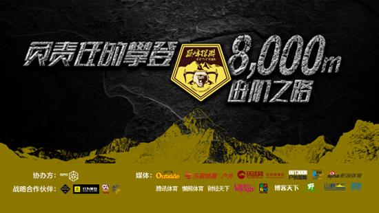 负责任的攀登 中国8000米商业攀登进阶之路