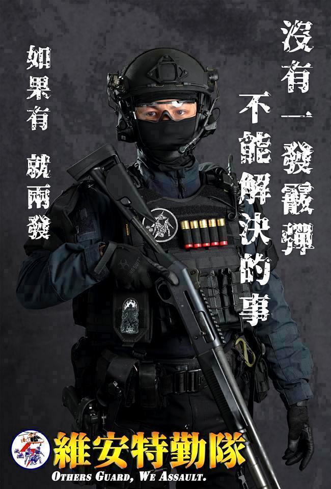 眼尖网友发现 台湾维安队口号抄了大陆二人转台词