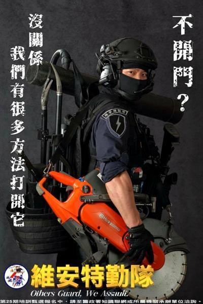 台湾维安队口号抄了大陆二人转台词!