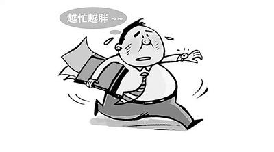 职场人士如何远离越忙越胖