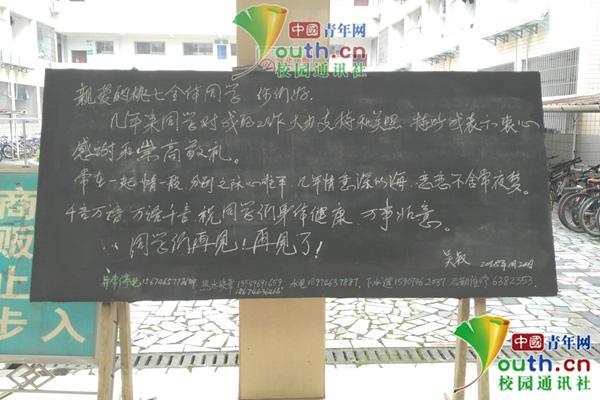 平安彩票会员登录:宿管大爷退休临别给学子写情诗:几年情意深似海