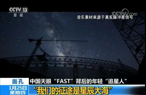 """中国天眼FAST""""追星人"""":我们的征途是星辰大海"""