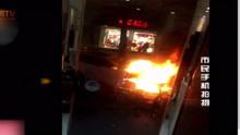 小车突然自燃 周围商家帮忙灭火