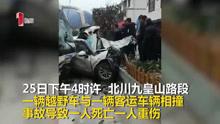 北川越野车撞上客车  致一死一伤