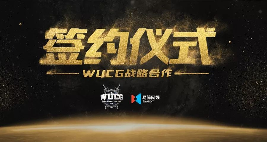 WUCG携手易简网娱启动签约仪式,推动赛事品牌文化价值