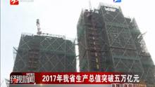 2017年浙江省生产总值突破五万亿元