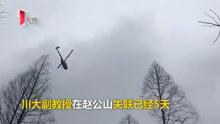有人见过川大失联副教授!搜救队出动直升机无人机仍无进展