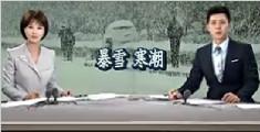 中央气象台再发暴雪黄色预警 26日夜间再度加强