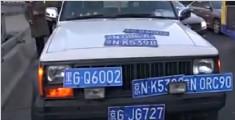 报废车竟配了4个车牌