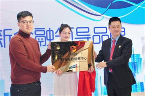 """君石控股创新中心挂牌成立 不当""""二房东""""要当运营者"""
