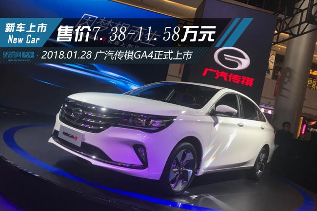 售价7.38万-11.58万元 广汽传棋GA4北京区域上市