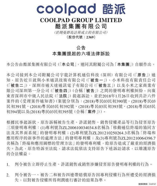 【 环球网科技综合报道 】酷派日前发布公告称-深圳界面设计公司