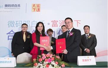 富通天下与邓白氏签订合作协议,强强联合助力中国外贸!