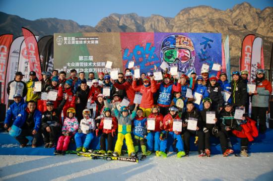 第三届大众滑雪技术大奖赛石京龙站圆满结束
